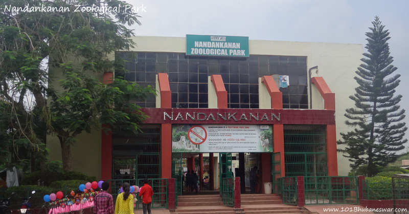 Nandankanan Main Gate Entrance
